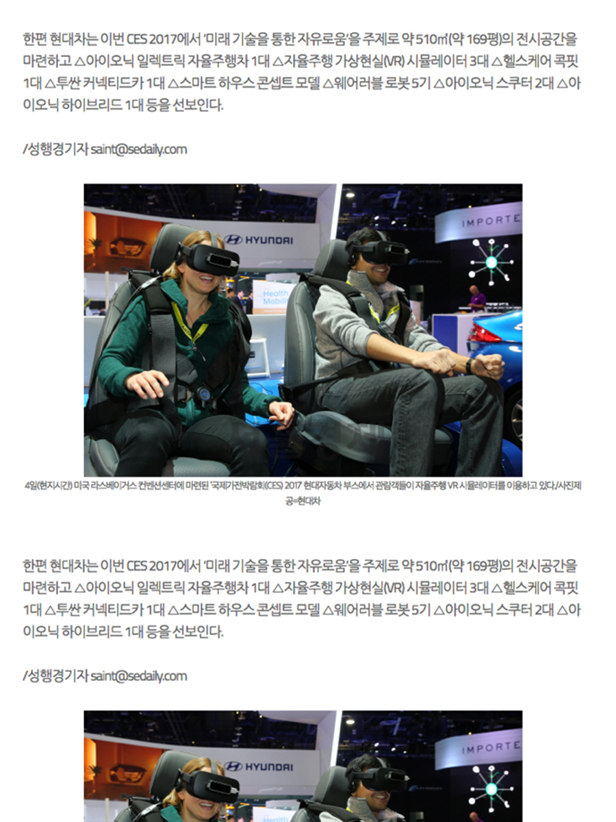 project_hyundaivr_result_08