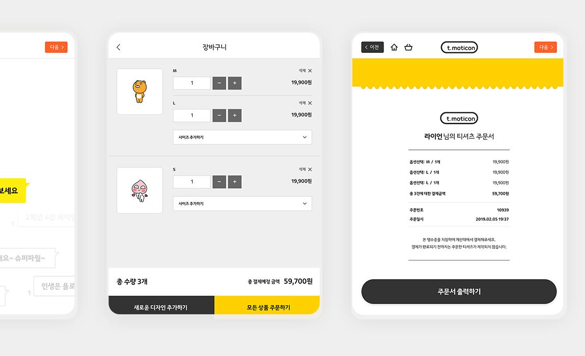 project_kakaomakers_card_horizontal_07